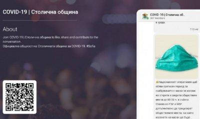 Фандъкова пусна Viber група за коронавируса