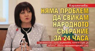 Караянчева: Няма проблем да свикам Народното събрание за 24 часа