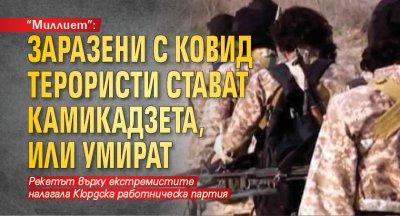 """""""Миллиет"""": Заразени с Ковид терористи стават камикадзета, или умират"""