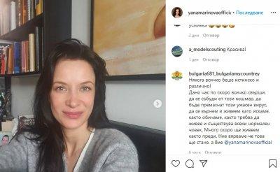 Яна Маринова се кефи на изолацията