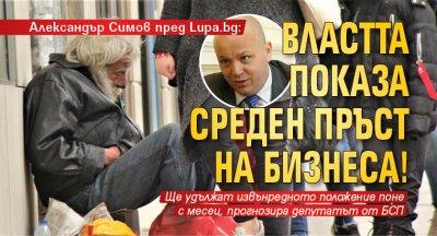 Александър Симов пред Lupa.bg: Властта показа среден пръст на бизнеса!