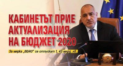 Кабинетът прие актуализация на Бюджет 2020