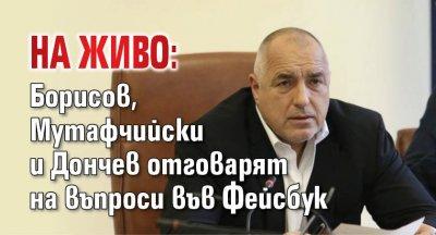 НА ЖИВО: Борисов, Мутафчийски и Дончев отговарят на въпроси във фейсбук