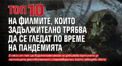 Топ 10 на филмите, които задължително трябва да се гледат по време на пандемията