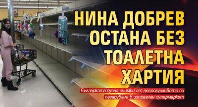 Нина Добрев остана без тоалетна хартия