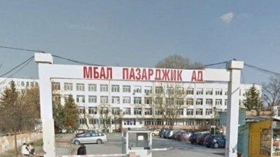 Прокурори дариха близо 3000 лв. за болницата в Пазарджик
