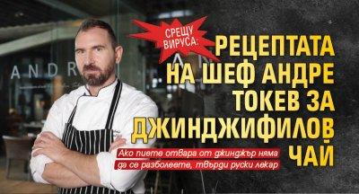 Срещу вируса: Рецептата на шеф Андре Токев за джинджифилов чай
