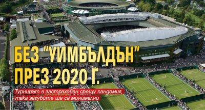 """Без """"Уимбълдън"""" през 2020 г."""