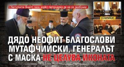 Дядо Неофит благослови Мутафчийски, генералът с маска не целува иконата (СНИМКИ)