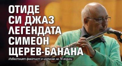 Отиде си джаз легендата Симеон Щерев-Банана