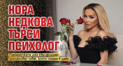 Нора Недкова търси психолог