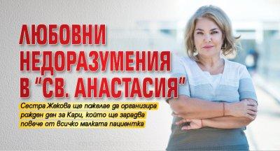 """Любовни недоразумения в """"Св. Анастасия"""""""