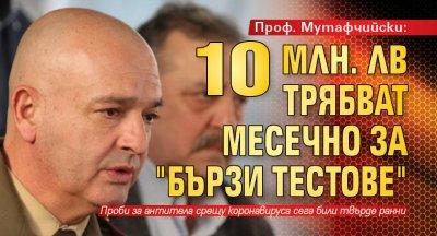 """Проф. Мутафчийски: 10 млн. лв трябват месечно за """"бързи тестове"""""""