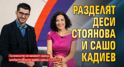 Разделят Деси Стоянова и Сашо Кадиев