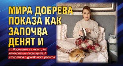 Мира Добрева показа как започва денят й