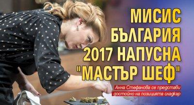 """Мисис България 2017 напусна """"Мастър шеф"""""""