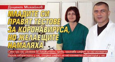 Доцент Михайлов: Младите си правят тестове за коронавируса, но желаещите намаляха