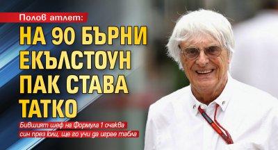 Полов атлет: На 90 Бърни Екълстоун пак става татко