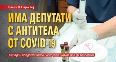 Само в Lupa.bg: Има депутати с антитела от COVID-19