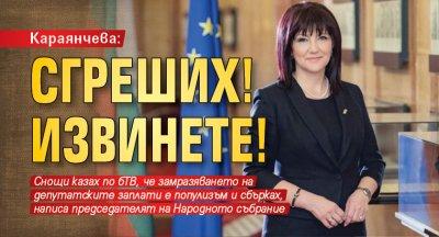 Караянчева: Сгреших! Извинете!