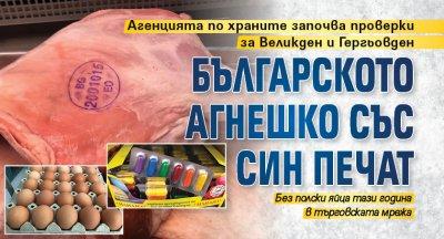 Българското агнешко със син печат (СНИМКИ)