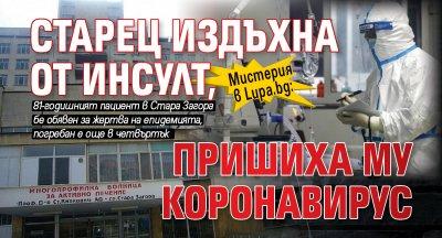 Мистерия в Lupa.bg: Старец издъхна от инсулт, пришиха му коронавирус