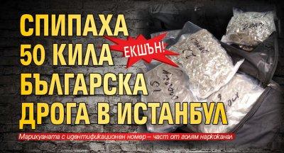 Екшън! Спипаха 50 кила българска дрога в Истанбул
