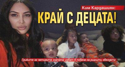 Ким Кардашиян: Край с децата!