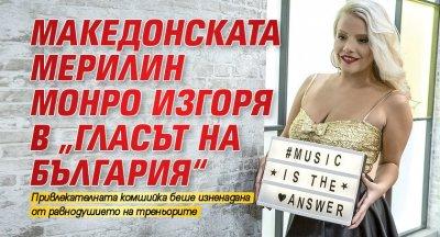 """Македонската Мерилин Монро изгоря в """"Гласът на България"""""""