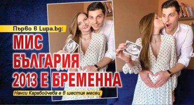 Първо в Lupa.bg: Мис България 2013 е бременна