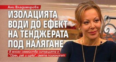 Ани Владимирова: Изолацията води до ефект на тенджерата под налягане