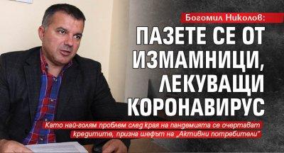 Богомил Николов: Пазете се от измамници, лекуващи коронавирус