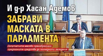 И д-р Хасан Адемов забрави маската в парламента