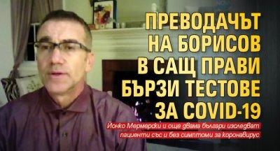 Преводачът на Борисов в САЩ прави бързи тестове за COVID-19