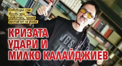 Кризата удари и Милко Калайджиев