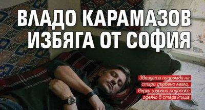 Владо Карамазов избяга от София