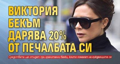 Виктория Бекъм пожертва 20% от печалбата си
