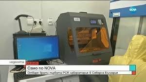Плевен откри първата PCR лаборатория в Северна България