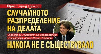 Юрист пред Lupa.bg: Случайното разпределение на делата никога не е съществувало