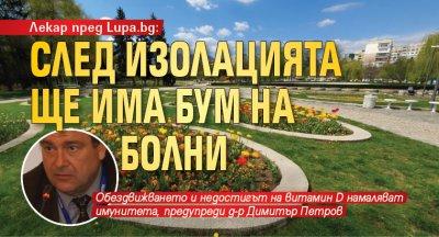 Лекар пред Lupa.bg: След изолацията ще има бум на болни