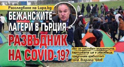 Разследване на Lupa.bg: Бежанските лагери в Гърция – развъдник на COVID-19?