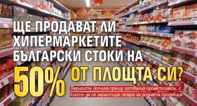 Ще продават ли хипермаркетите български стоки на 50% от площта си?