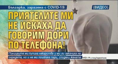 Българка, заразена с COVID-19: Приятелите ми не искаха да говорим дори по телефона! (ВИДЕО)