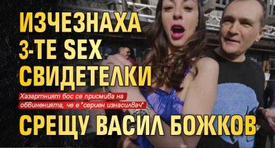 Изчезнаха 3-те SEX свидетелки срещу Васил Божков