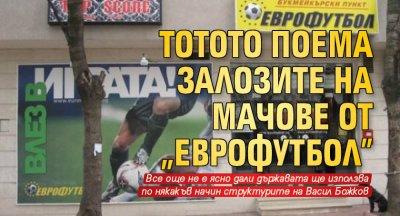 """Тотото поема залозите на мачове от """"Еврофутбол"""""""