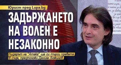 Юрист пред Lupa.bg: Задържането на Волен е незаконно