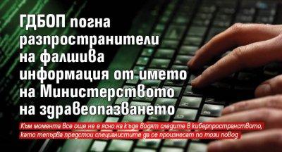 ГДБОП погна разпространители на фалшива информация от името на Министерството на здравеопазването