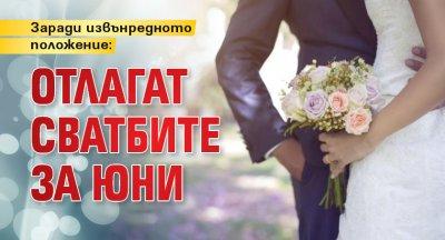 Заради извънредното положение: Отлагат сватбите за юни