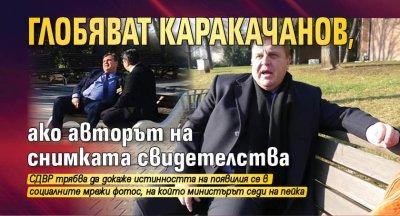 Глобяват Каракачанов, ако авторът на снимката свидетелства