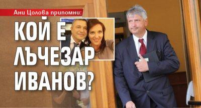 Ани Цолова припомни: Кой е Лъчезар Иванов?